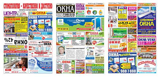 Создание сайта реклама в газетах заказать наружную рекламу на фасад в спб